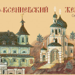 Свято-Ксениевский женский монастырь отметит престольный праздник