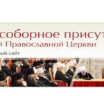 Епископ Борисовский и Марьиногорский Вениамин вошёл в состав Межсоборного присутствия Русской Православной Церкви