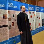 Священник принял участие в выставке «Спасай взятых на смерть» в воинской части Борисовского гарнизона