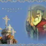 В День Крещения Руси в храмах и монастырях Русской Православной Церкви будет совершаться колокольный звон