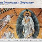 Начал работу сайт Преображенского прихода в Березино