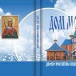Издана книга о храме Рождества Христова г. Борисова