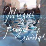 Анастасия Павлова — «Жизнь ради любви. Андрей и Ксения»