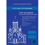 14 — 16 июля состоится Летний Слет молодежи Белорусской Православной Церкви