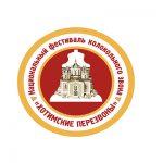 VII Национальный фестиваль колокольного звона «Хотимские перезвоны»