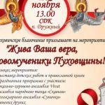 25 ноября состоится мероприятие «Жива Ваша вера, новомученики Пуховщины»