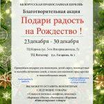 """Стартует благотворительная акция """"Подарим радость на Рождество!"""""""