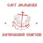 В Крупках 10-11 февраля 2018 г. пройдет слет молодежи Борисовской епархии