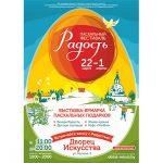 Встречаем весну с «Радостью»: международный пасхальный фестиваль «Радость» пройдет в Минске
