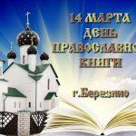 Неделя православной книги в Березино — 2018