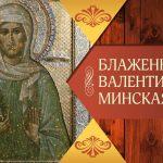 С 19 июня по 3 июля в художественной галерее «Университет культуры» в Минске пройдёт выставка «Блажэнная Валянціна, духоўная заступніца зямлі мінскай»