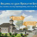 В Ляденском мужском монастыре начато строительство нового храма и часовни