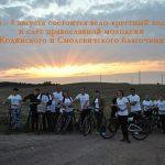 3 — 4 августа состоится вело-крестный ход и слёт православной молодежи Жодинского и Смолевичского благочиний в д. Прилепы