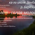 12-15 июля пройдет традиционный слёт-сплав молодежи Борисовской епархии