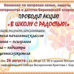 Комиссия по материнству и семье Борисовской епархии проводит акцию «В ШКОЛУ С РАДОСТЬЮ!