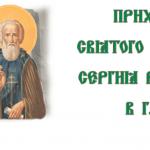 Начал работу сайт прихода храма святого преподобного Сергия Радонежского города Жодино
