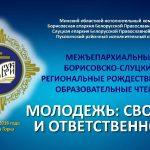 ПРОГРАММА IV  Борисовско-Слуцких  рождественских  региональных  образовательных  чтений