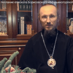 Рождественское видео поздравление епископа Борисовского и Марьиногорского Вениамина