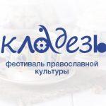 В Крупском районном Центре культуры пройдет фестиваль православной культуры «Кладезь»