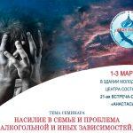Клирик Борисовской епархии принял участие в XXI конференции «Анастасис»