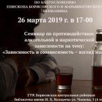 Семинар по противодействию алкогольной и наркотической зависимости на тему: «Зависимость и созависимость –взгляд изнутри»