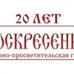 Торжественный вечер по случаю 20-летия газеты «Воскресение» состоится в Минске