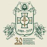 В Минске пройдут торжества по случаю 30-летия Белорусского Экзархата