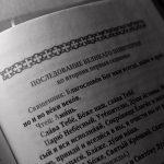 Во вторник первой седмицы Великого поста, епископ Борисовский и Марьиногорский Вениамин возглавил великое повечерие с чтением Великого канона преподобного Андрея Критского