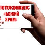В Борисовской епархии пройдет фотоконкурс «Божий храм»