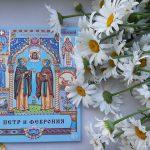 В духовно-просветительском центре Борисовской районной библиотеки прошла акция «Под покровом Петра и Февронии»