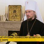 Главы и представители традиционных конфессий Беларуси подписали обращение о мире