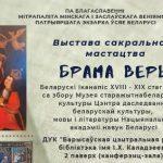 В Борисовской центральной районной библиотеке проходит выставка церковного искусства
