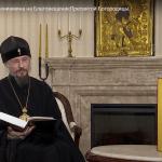 Слово митрополита Вениамина. Благовещение Пресвятой Богородицы