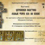 В Борисове проходит выставка «Церковная пластика малых форм XIX-XX веков»